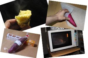 焼き芋を電子レンジで簡単