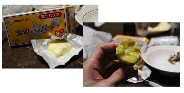 焼き芋バター