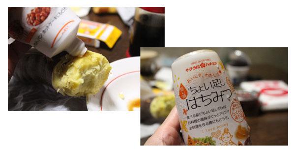 焼き芋 ハチミツ