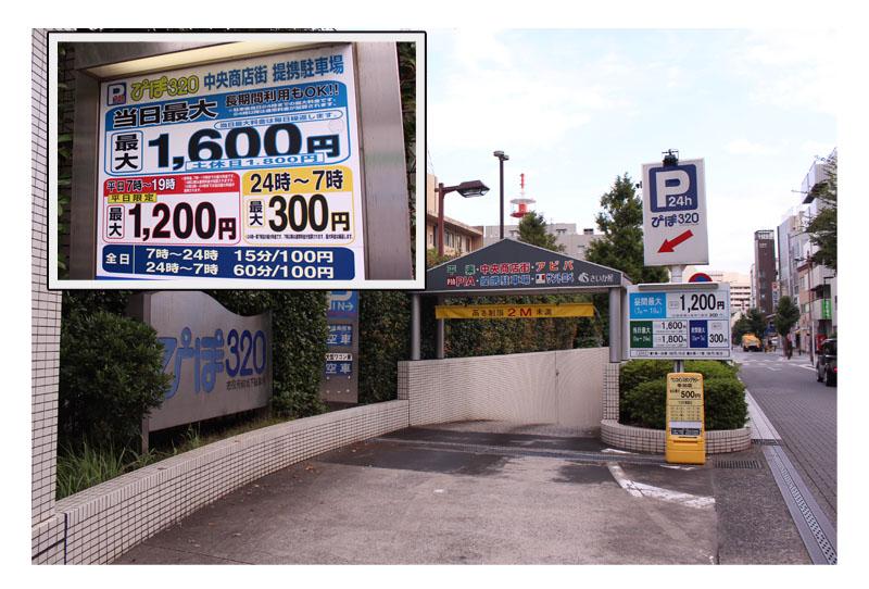 横須賀近辺駐車場 ピポ320