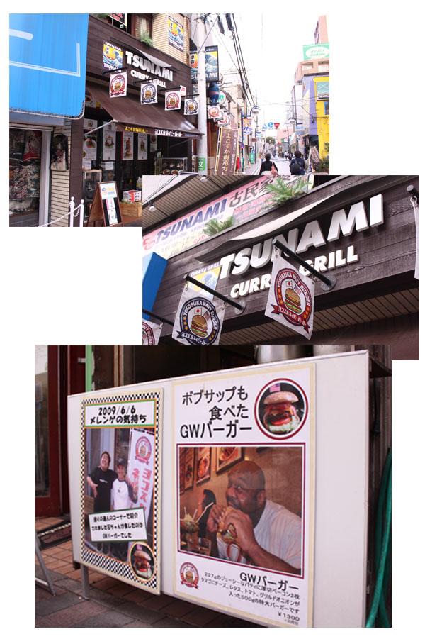 TSUNAMI/津波
