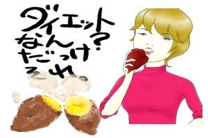 焼き芋ダイエット