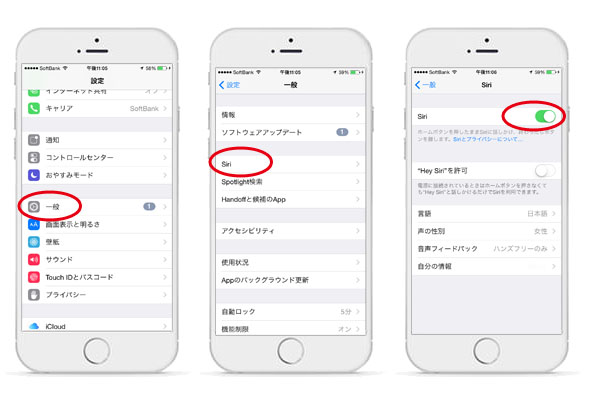 iPhone siri 設定