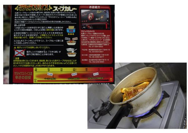 マジックスパイススープカレーレトルト作り方