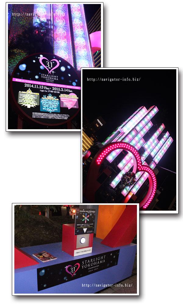 横浜駅西口高島屋前のイルミネーションタワー