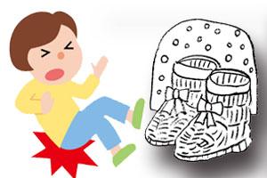 靴の滑り止め