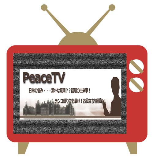 PeaceTV 日常の悩み・・・素朴な疑問??話題の出来事!お役立ち情報館!