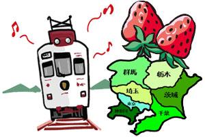 イチゴ狩り関東