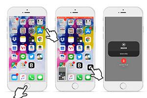 iphoneのスクショ