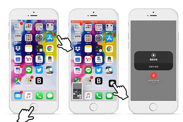 iphone ios11 スクショ 方法
