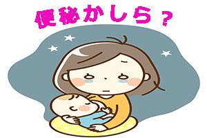 赤ちゃんが生後1ヶ月半で便秘