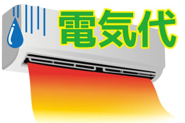 エアコン 暖房 電気代