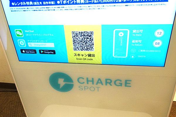 チャージスポット(ChargeSPOT)