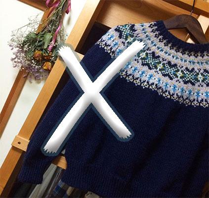 セーターの失敗しない干し方