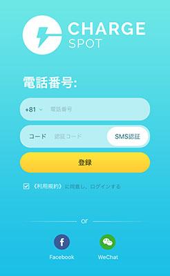 チャージスポットのアプリ