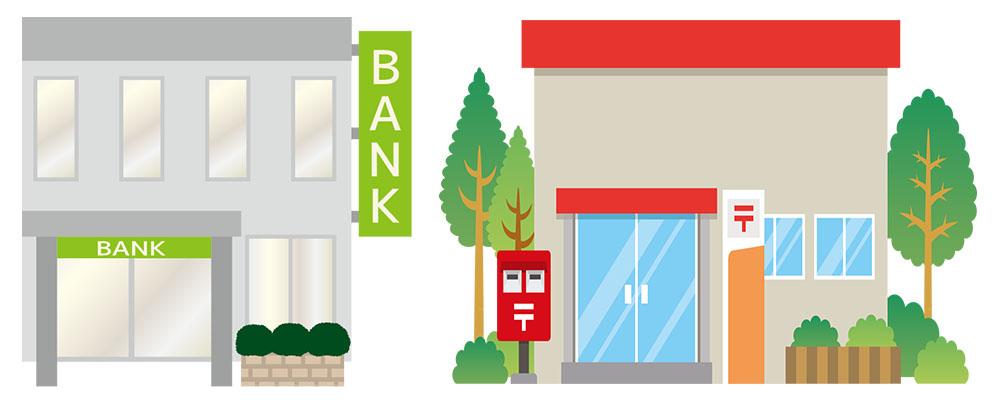 銀行、郵便局