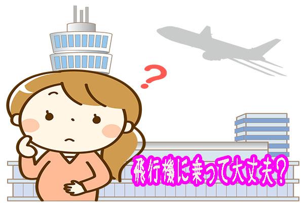 妊婦は飛行機
