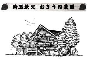イチゴ狩り 埼玉県秩父でおすすめ