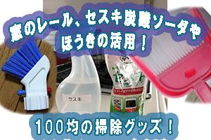 100均の掃除グッズ!窓のレール、セスキ炭酸ソーダやほうきの活用!