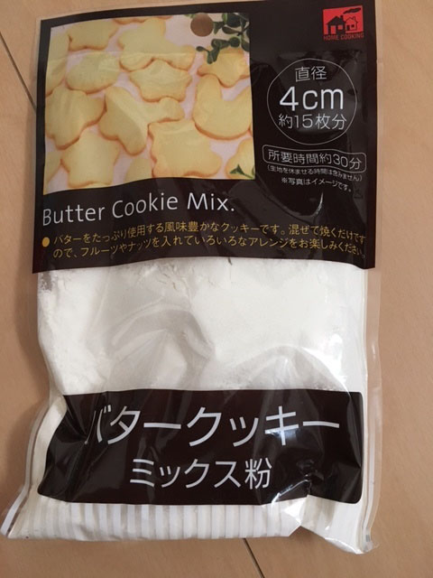 100均 セリアのバタークッキーミックス粉で手作り!