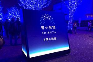青の洞窟渋谷今年の期間は?行き方や感想などをご紹介!