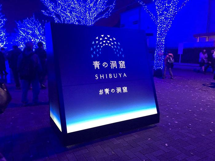 青の洞窟渋谷SHIBUYAの行き方