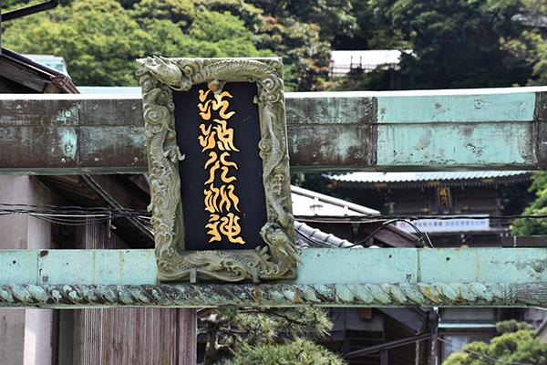 江ノ島神社 青銅の鳥居