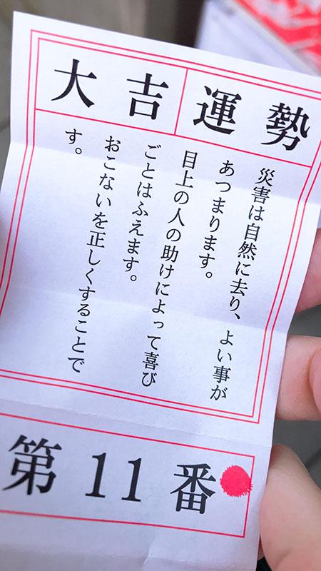 江ノ島神社おみくじ
