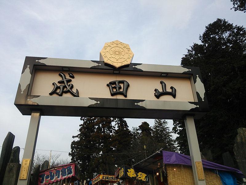 成田山新勝寺の初詣