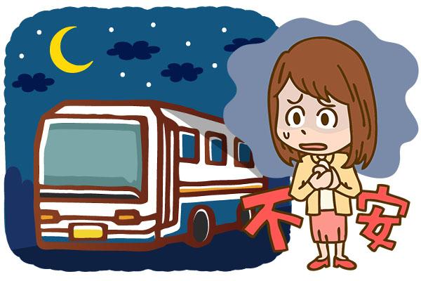 夜行バス 女性 安全
