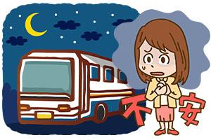 夜行バスに女性が一人で乗るのは安全?